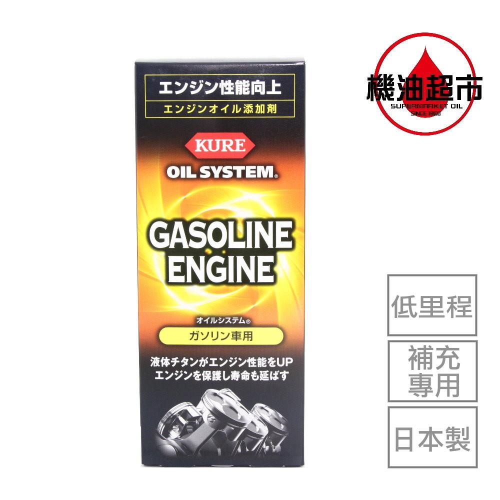 日製原裝 KURE 吳工業 功能性機油添加劑 機油精 新車補充使用 不破壞黏度 機油超市