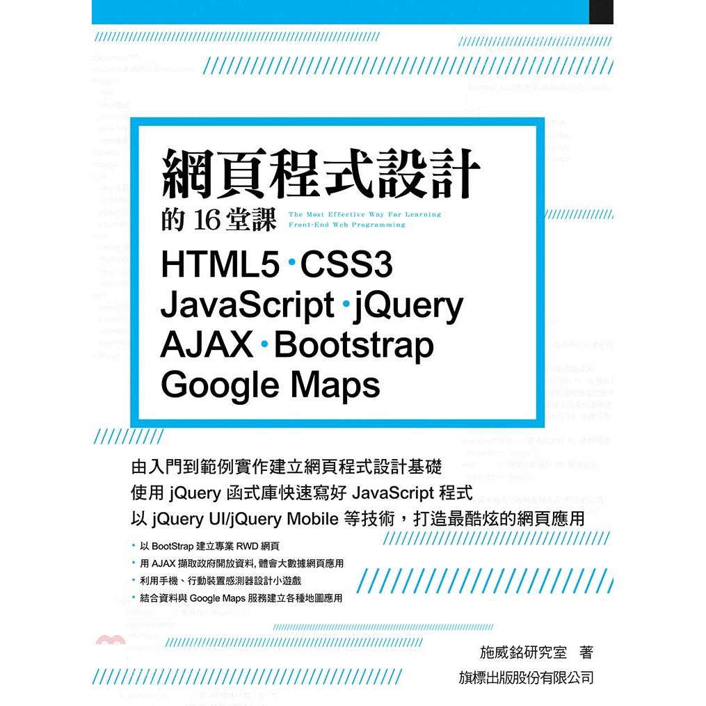 網頁程式設計的16堂課:HTML5‧CSS3‧JavaScript[85折]
