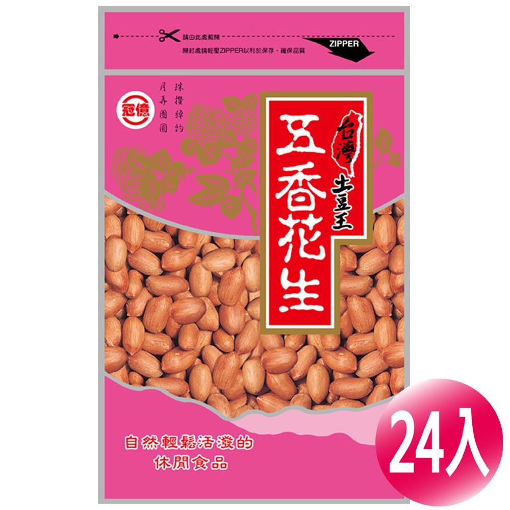 【冠億】台灣土豆王-五香花生150公克x(24入/箱)