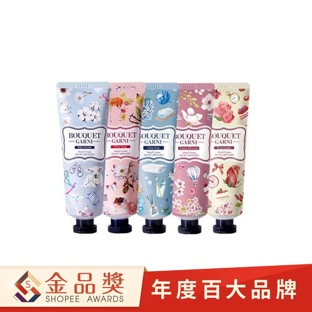 BOUQUET GARNI 優雅花香護手霜 50ml (5款可選)