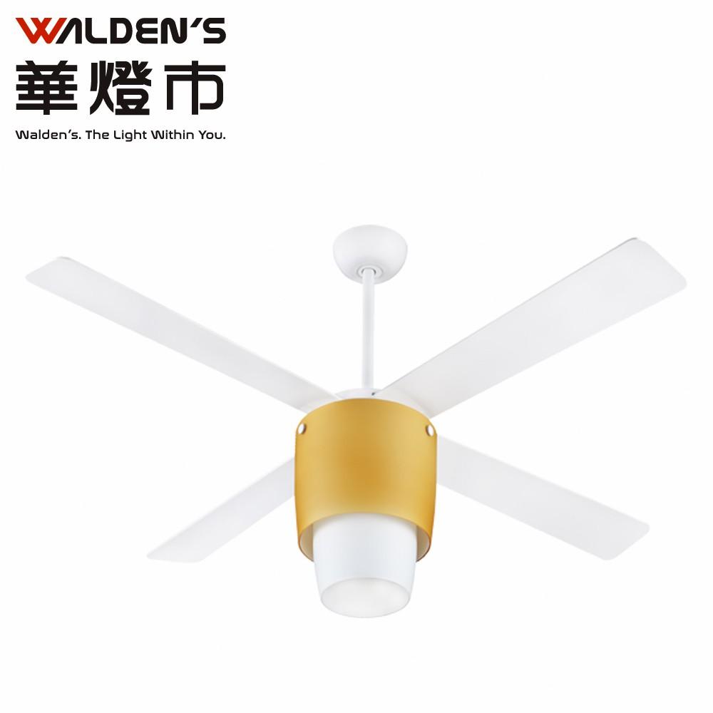 【華燈市】酷必客52吋 幻日-白色 吊扇 0100620 燈飾燈具 精品吊扇遙控吊扇