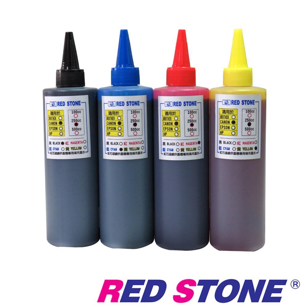 【當天出貨】RED STONE for CANON連續供墨機專用填充墨水250c.c