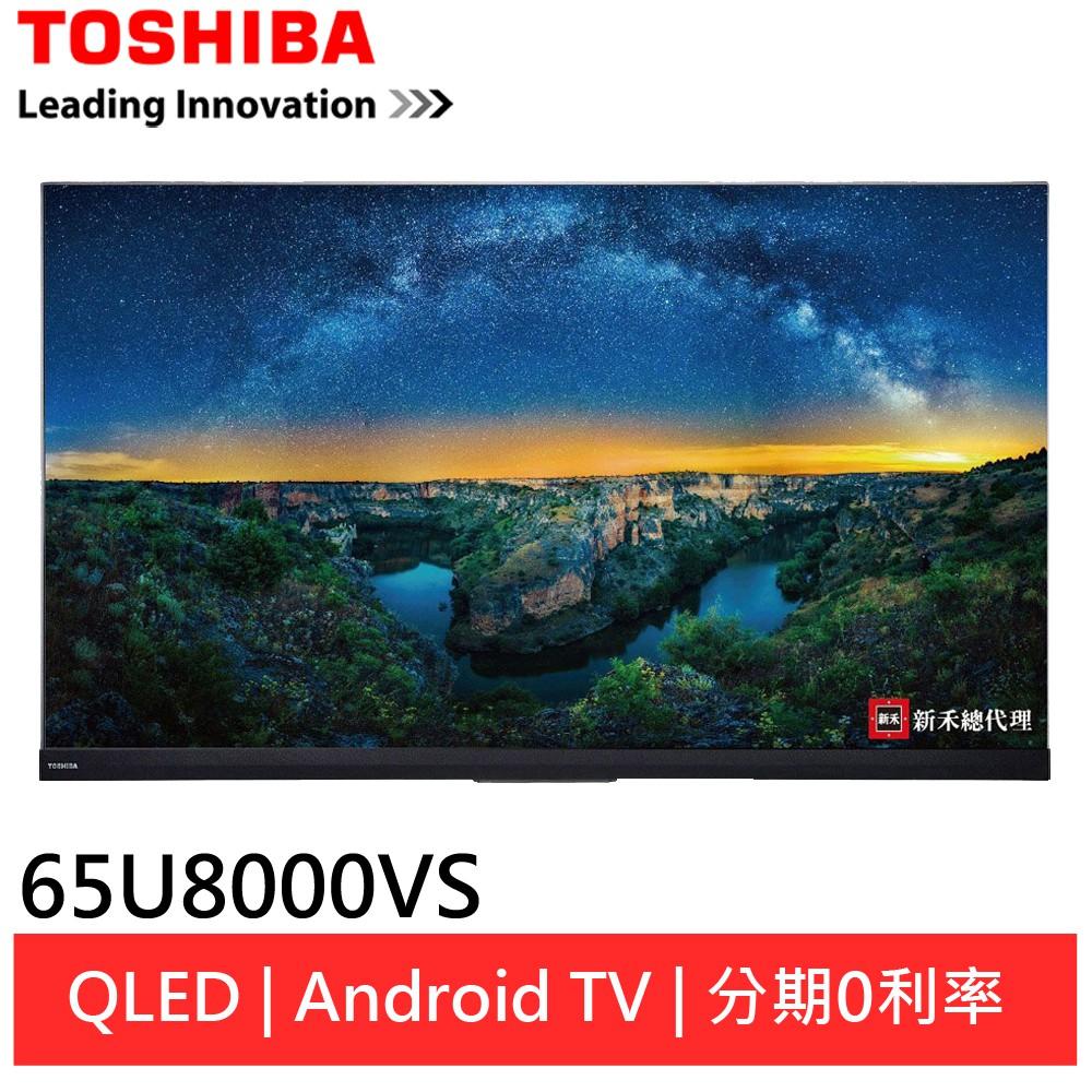 TOSHIBA 65型4K量子黑面板HDR QLED液晶顯示器 65U8000VS