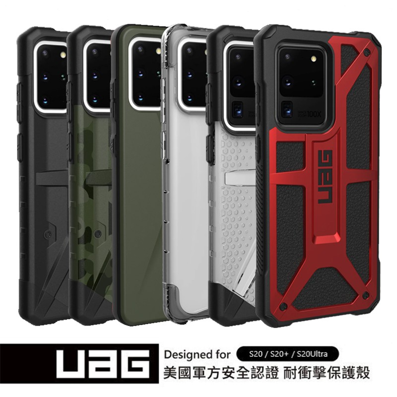 【UAG】Samsung S20/S20Ultra 軍規級耐衝擊手機殼 全系列 現貨!! 正版