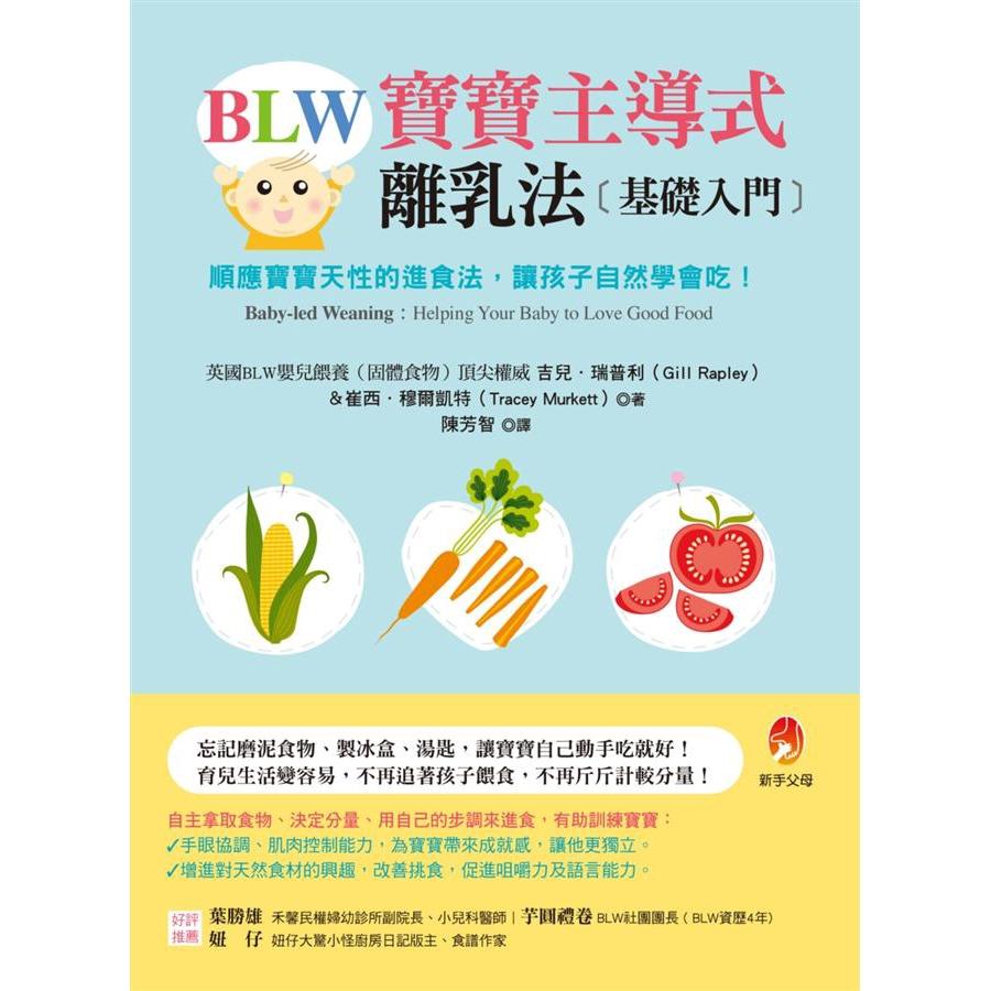 BLW寶寶主導式離乳法基礎入門: 順應寶寶天性的進食法, 讓孩子自然學會吃! /吉兒.瑞普利/ 誠品eslite