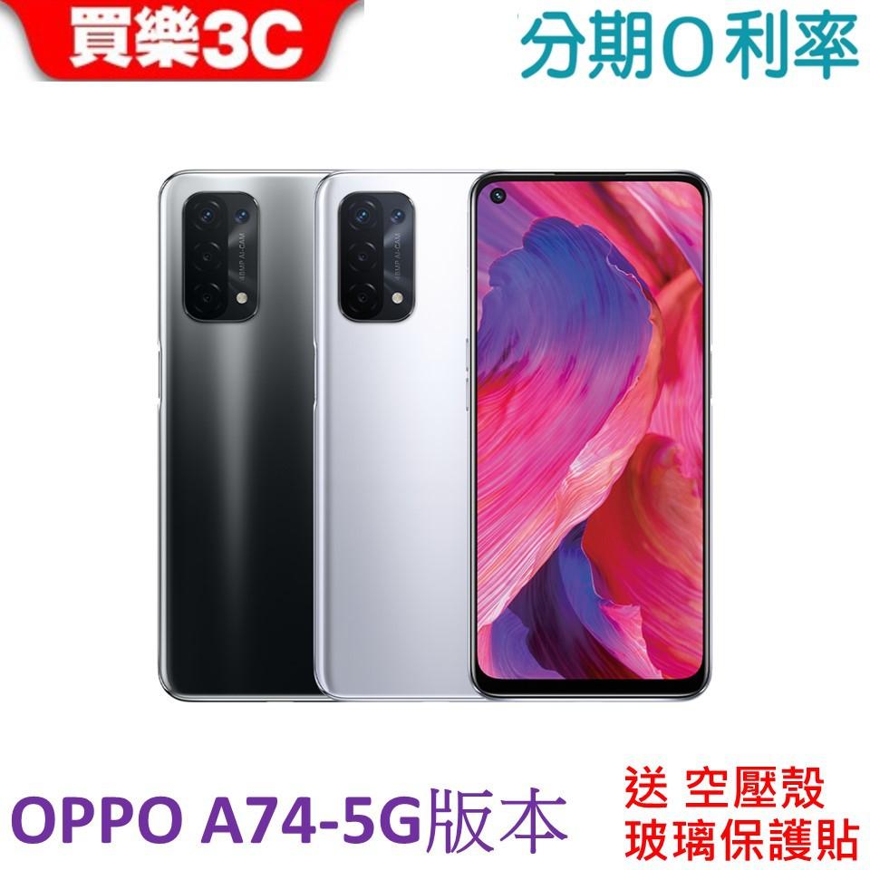 OPPO A74 5G版 手機 6G/128G【送 空壓殼+玻璃保護貼】公司貨