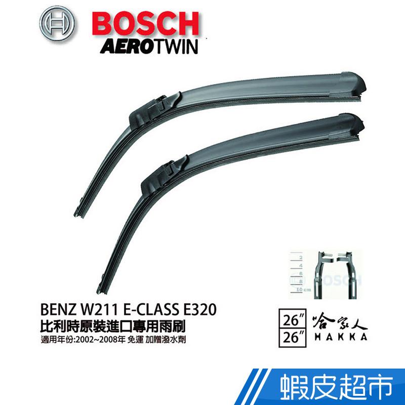 BOSCH BENZ W211 E-CLASS E320 02~08年 專用雨刷(免運 贈潑水劑)吋 廠商直送