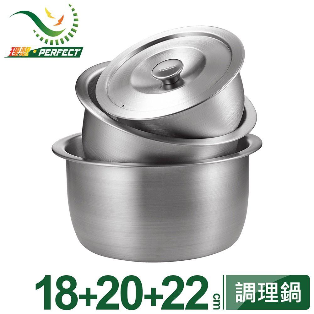 金緻316不鏽鋼調理鍋組 18+20+22cm (KH-40601)