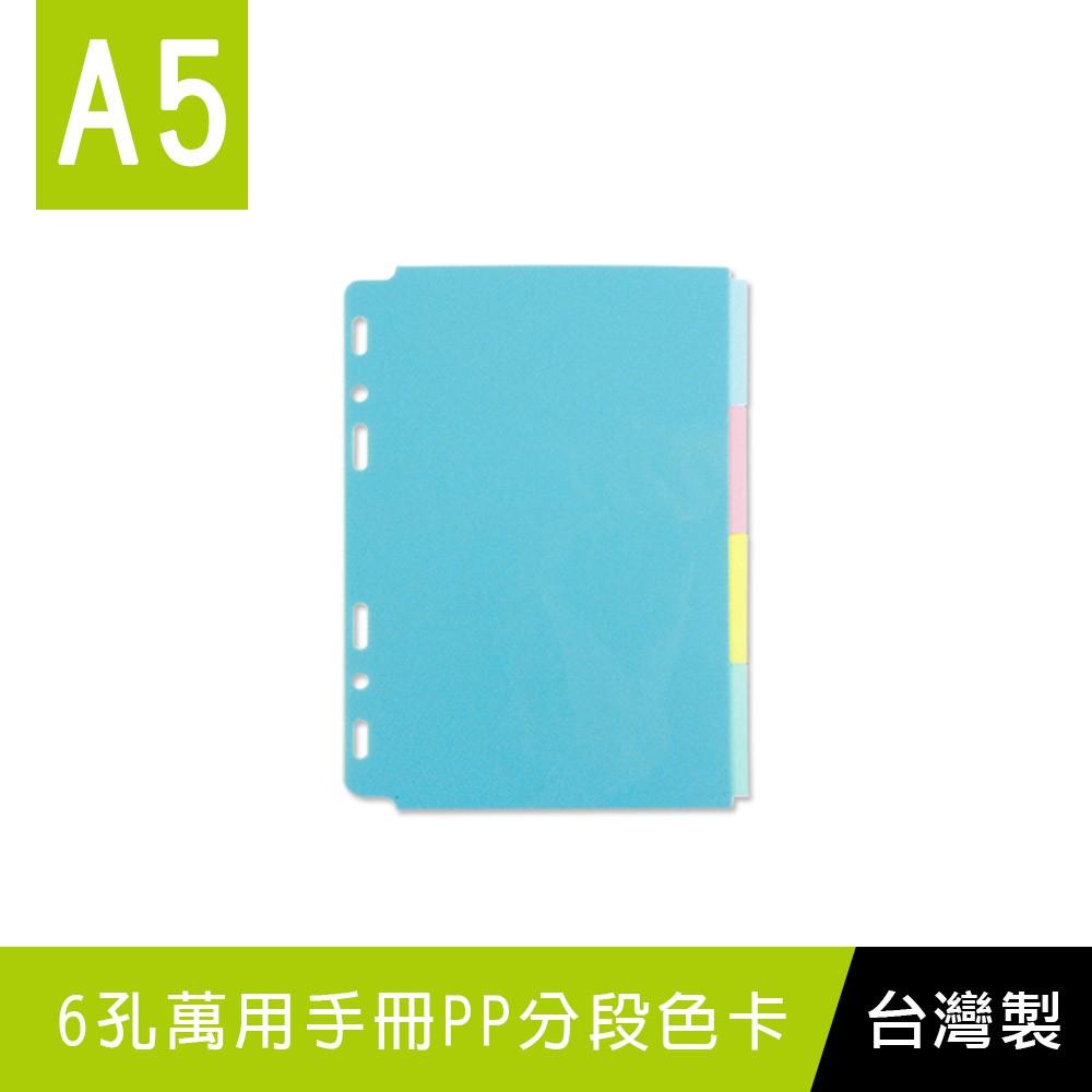 珠友 BC-80028 A5/25K 6孔萬用手冊PP分段色卡(4段)/索引分類/分段卡/分隔頁板/耐用/半透明