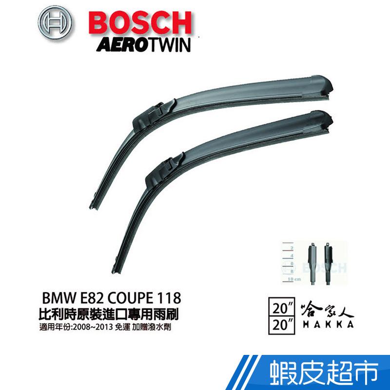 BOSCH BMW E82 COUPE 118 08年~13年 歐規專用雨刷 免運 贈潑水劑 20 20 兩入 廠商直送