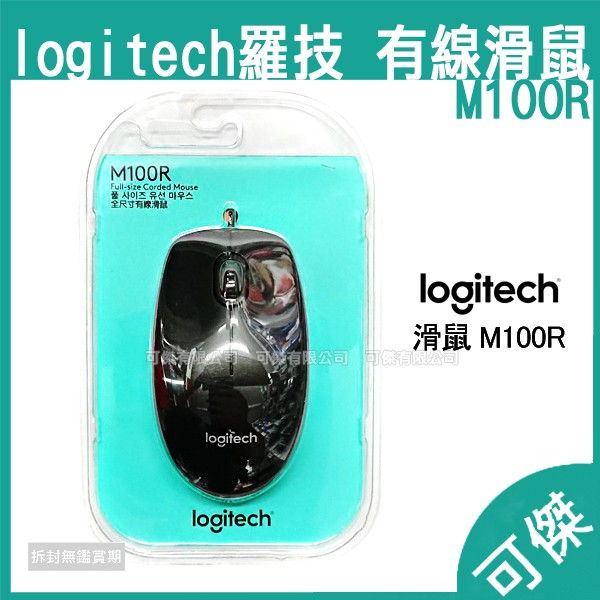 羅技 Logitech M100r 光學滑鼠 有線滑鼠 USB 有線光學滑鼠 滑鼠 精準移動 雙手適用 可傑