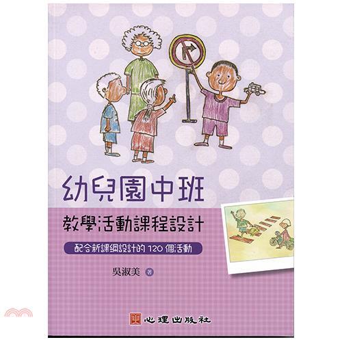《心理》幼兒園中班教學活動課程設計:配合新課綱設計的120個活動[9折]