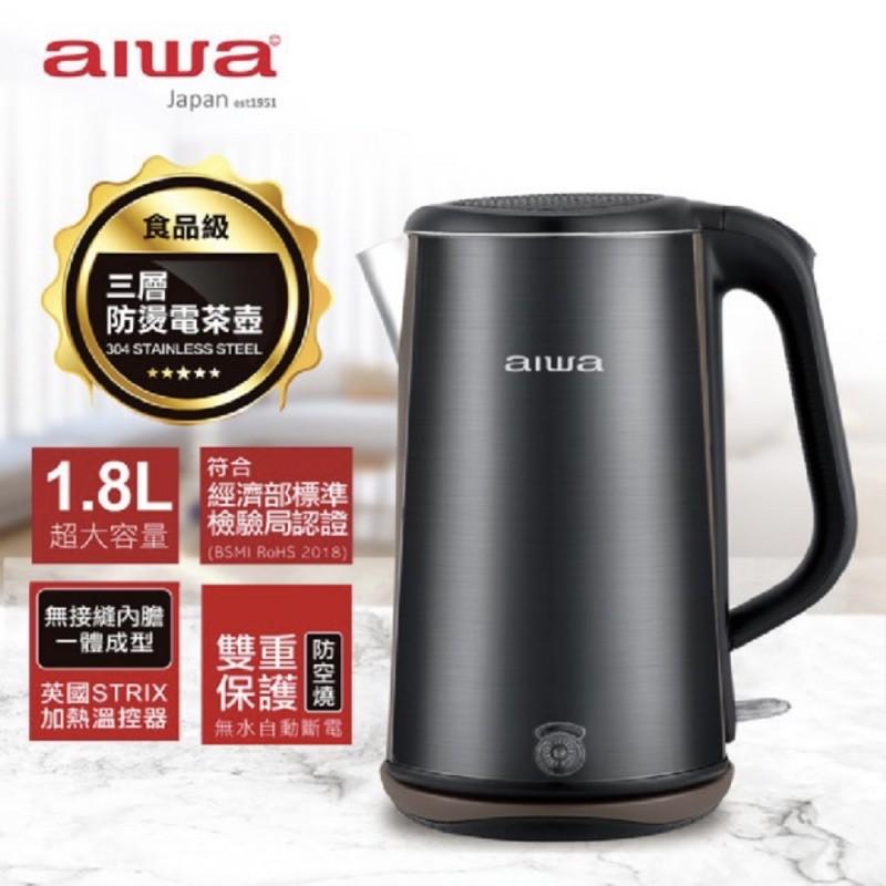 aiwa愛華 1.8L 三層防燙電茶壺 DKS1318 爵士黑