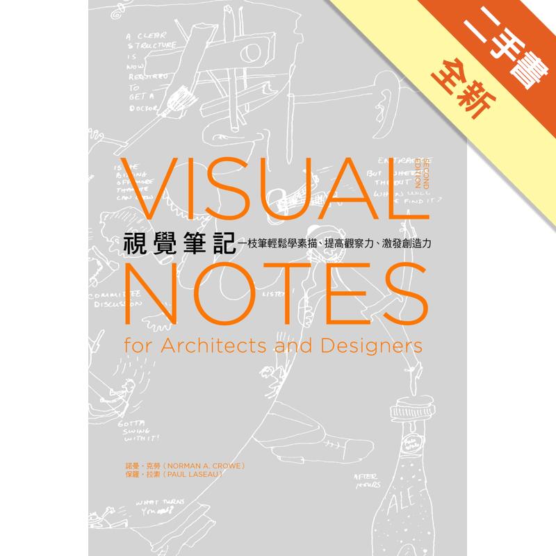 視覺筆記:一枝筆輕鬆學素描、提高觀察力、激發創造力[二手書_全新]4013