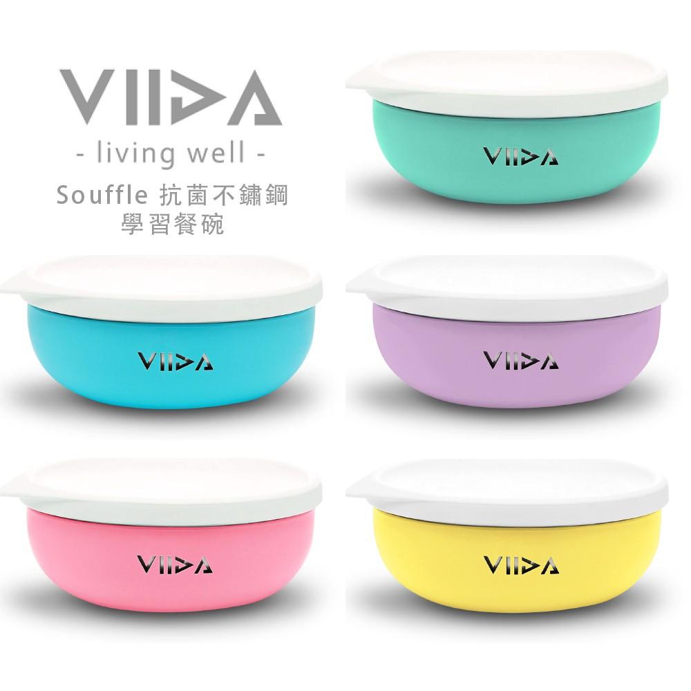 VIIDA - Soufflé 抗菌不鏽鋼餐碗 五色可選