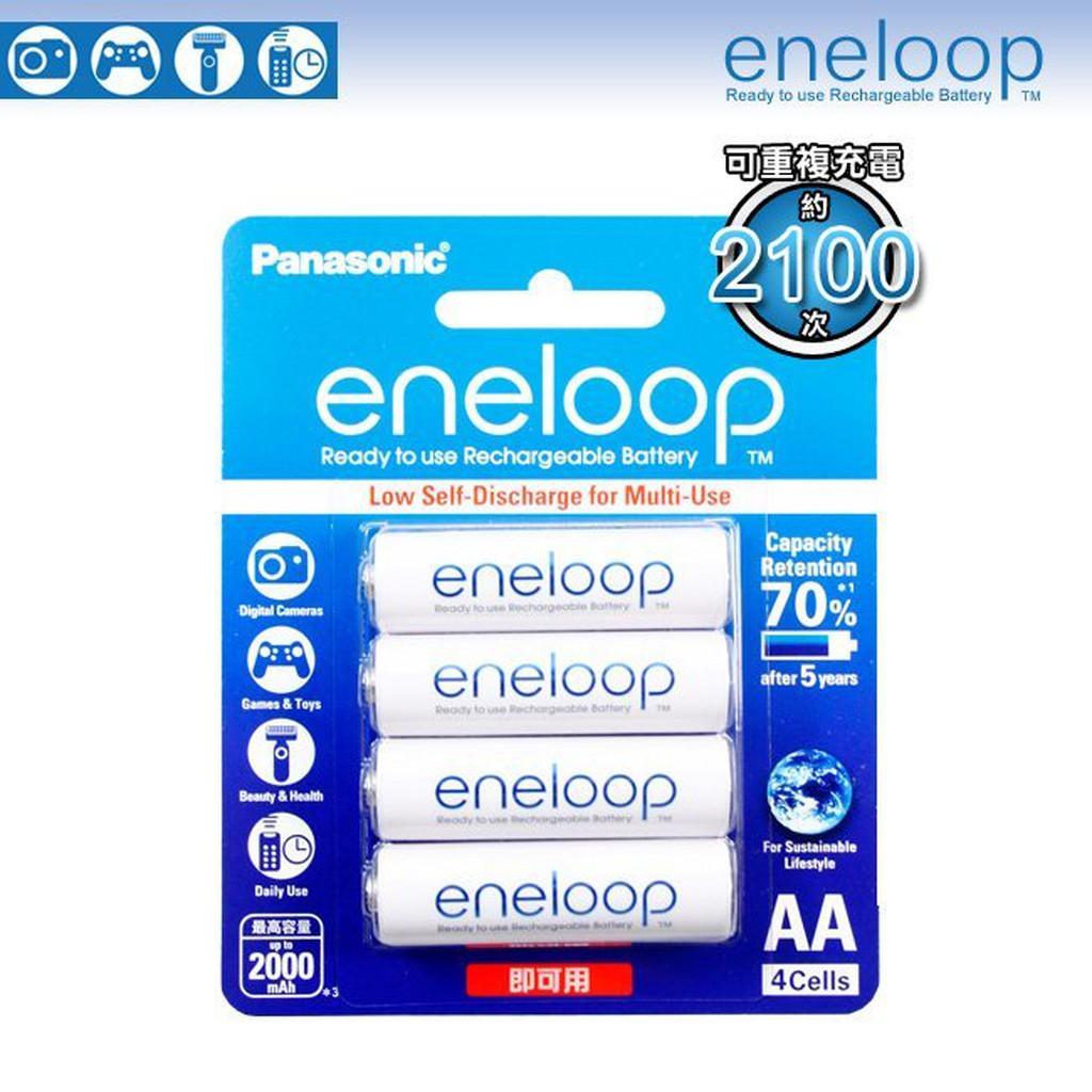 Panasonic eneloop 3號4入低自放鎳氫充電電池
