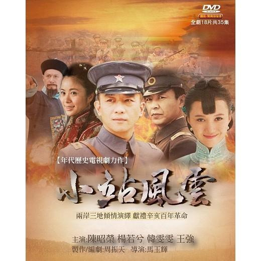 [大陸劇]小站風雲、畫皮 DVD