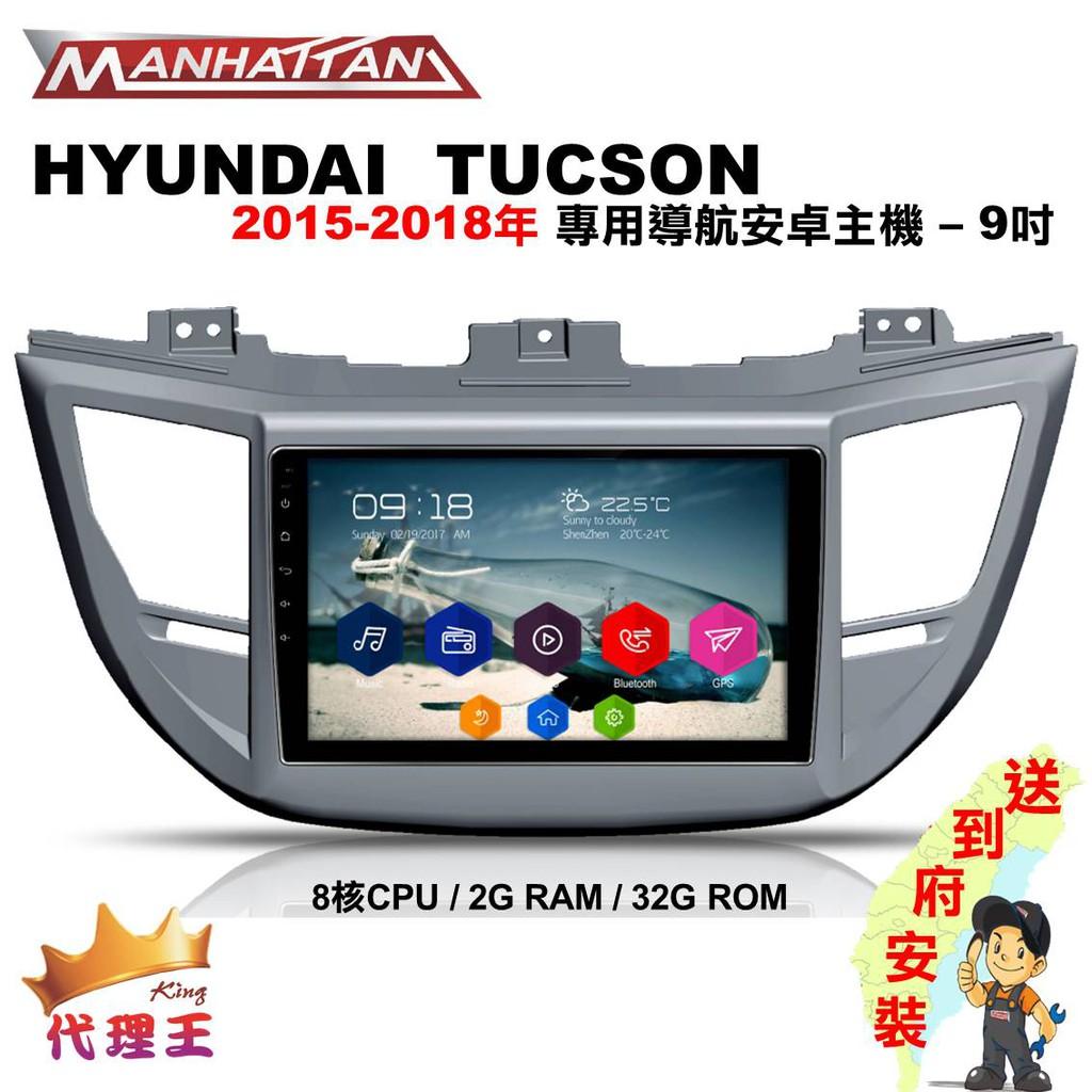 【送到府安裝】安卓主機 HYUNDAI TUCSON 2015-2018 專用 9吋 內建PAPAGO導航 影音車機