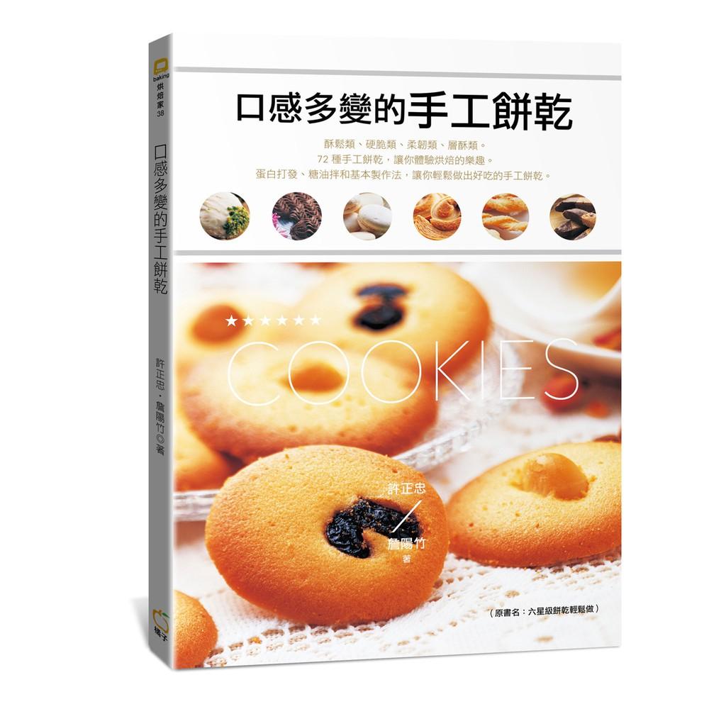 口感多變的手工餅乾: 六星級餅乾 輕鬆做! /許正忠、詹陽竹