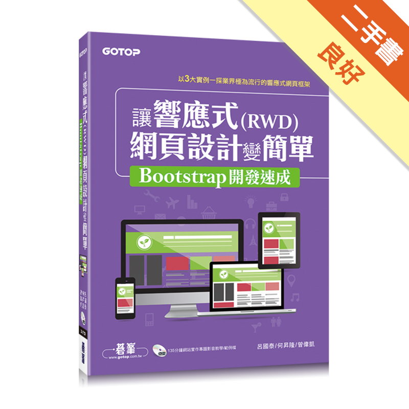 讓響應式(RWD)網頁設計變簡單:Bootstrap開發速成[二手書_良好]9814