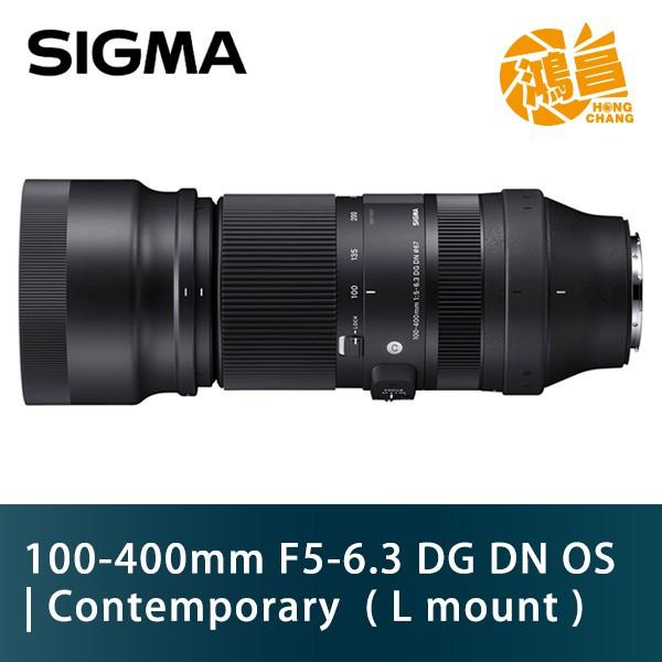 SIGMA 100-400mm F/5-6.3 DG DN OS   C 公司貨 L-mount 100-400