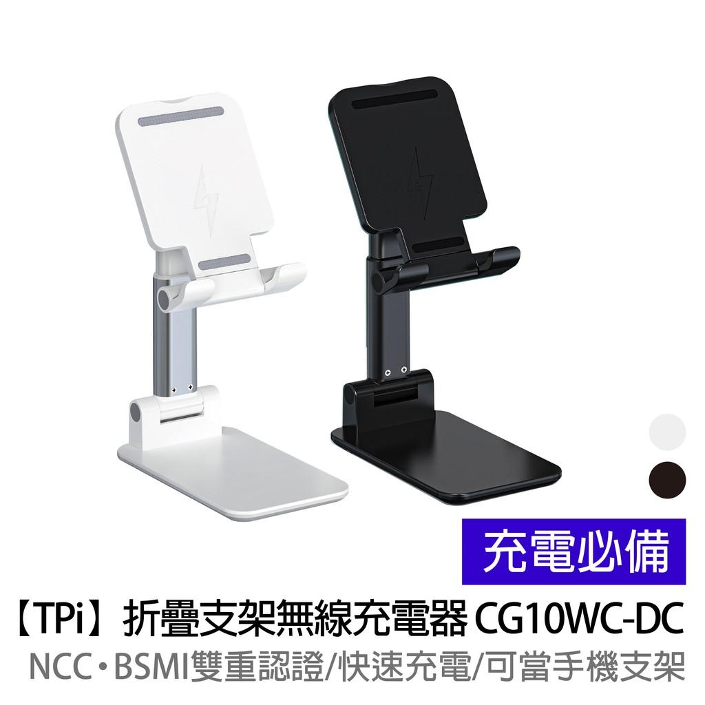 【TPi】折疊支架無線充電器CG10WC-DC