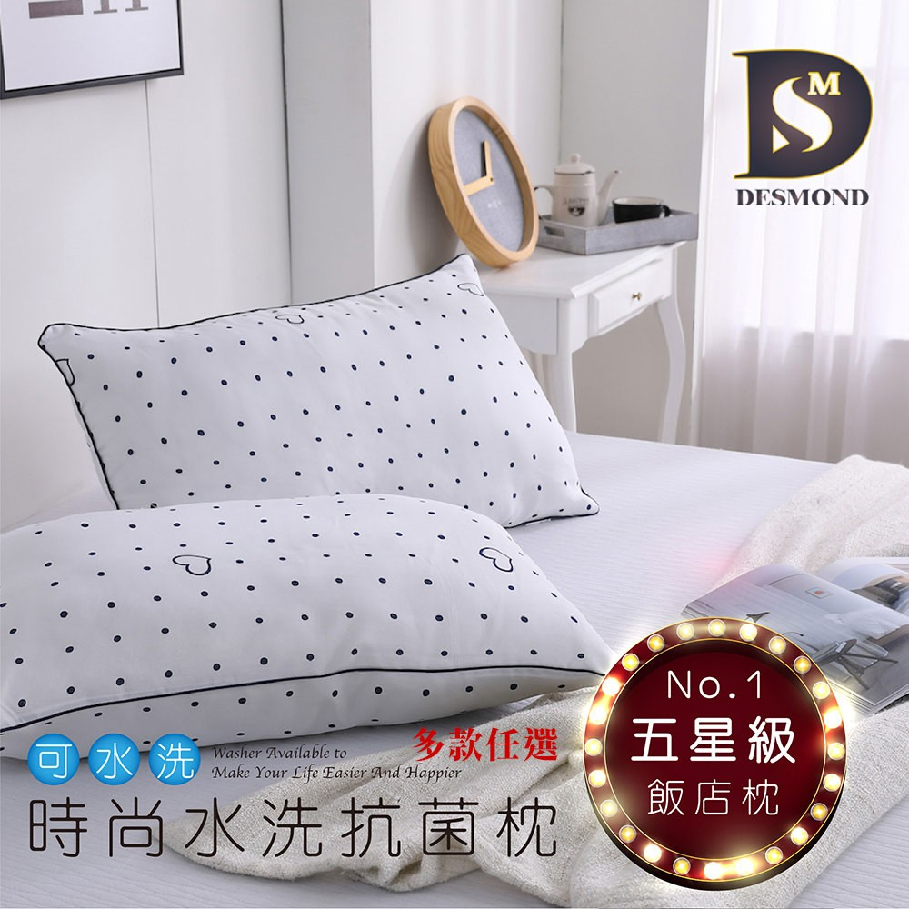 【岱思夢】水洗枕系列 羽絲絨枕 水洗枕 防蟎枕 (4款任選)【蝦皮團購】