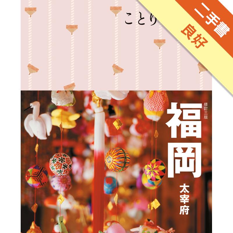 福岡小伴旅:co-Trip日本系列(6)(修訂三版)[二手書_良好]6294