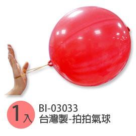 珠友 BI-03033 台灣製-拍拍氣球汽球