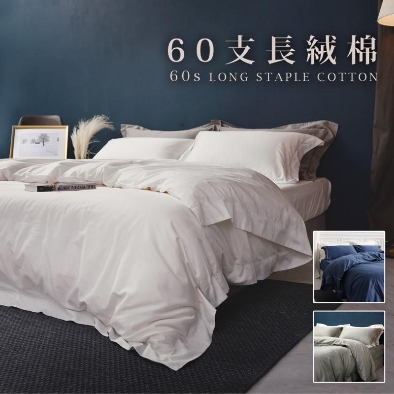 織眠家族|60支長絨精梳棉被套床包組-多款任選(棉中極品 單人 雙人 加大 特大)