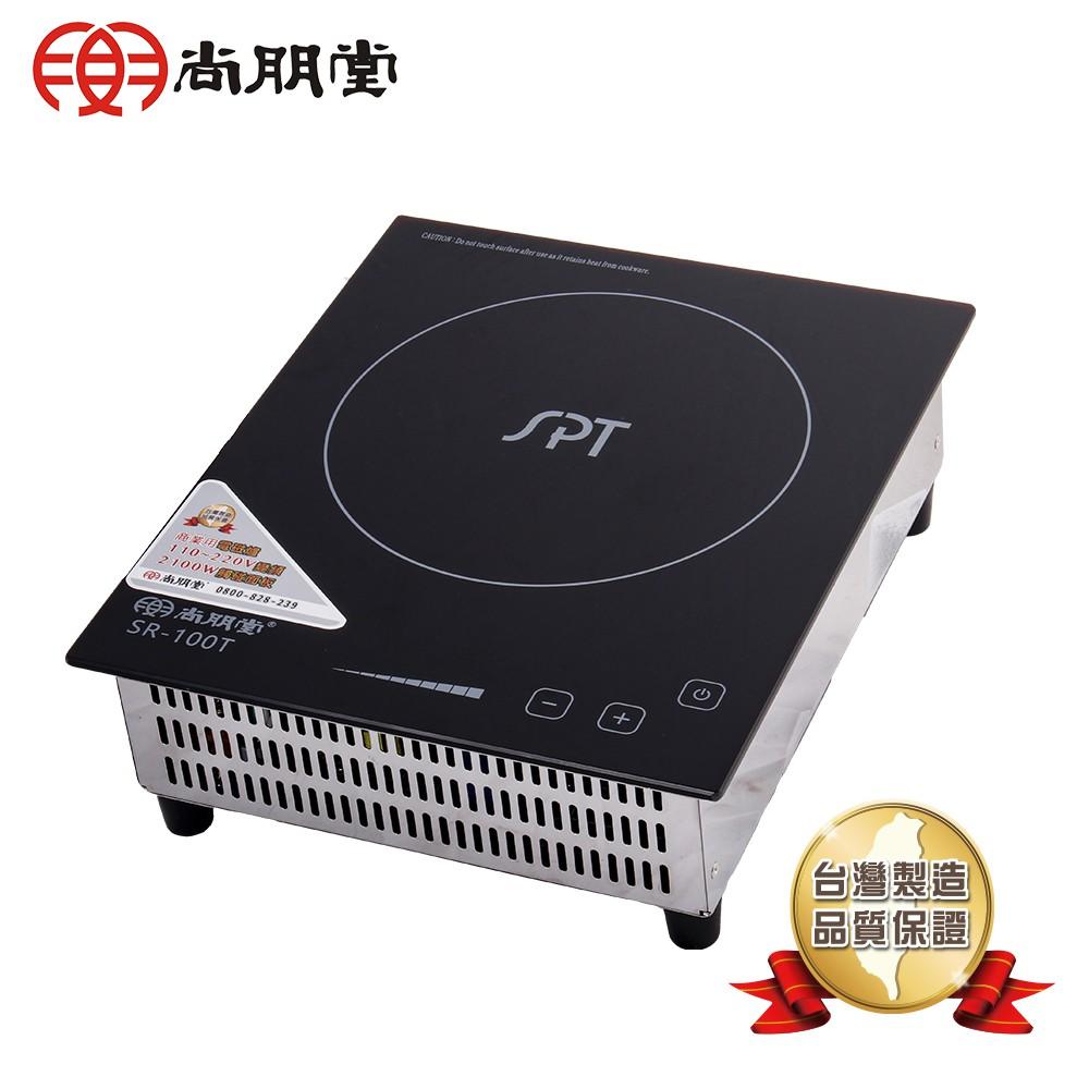 尚朋堂變頻式(110V-220V)營業用電磁爐SR-100T