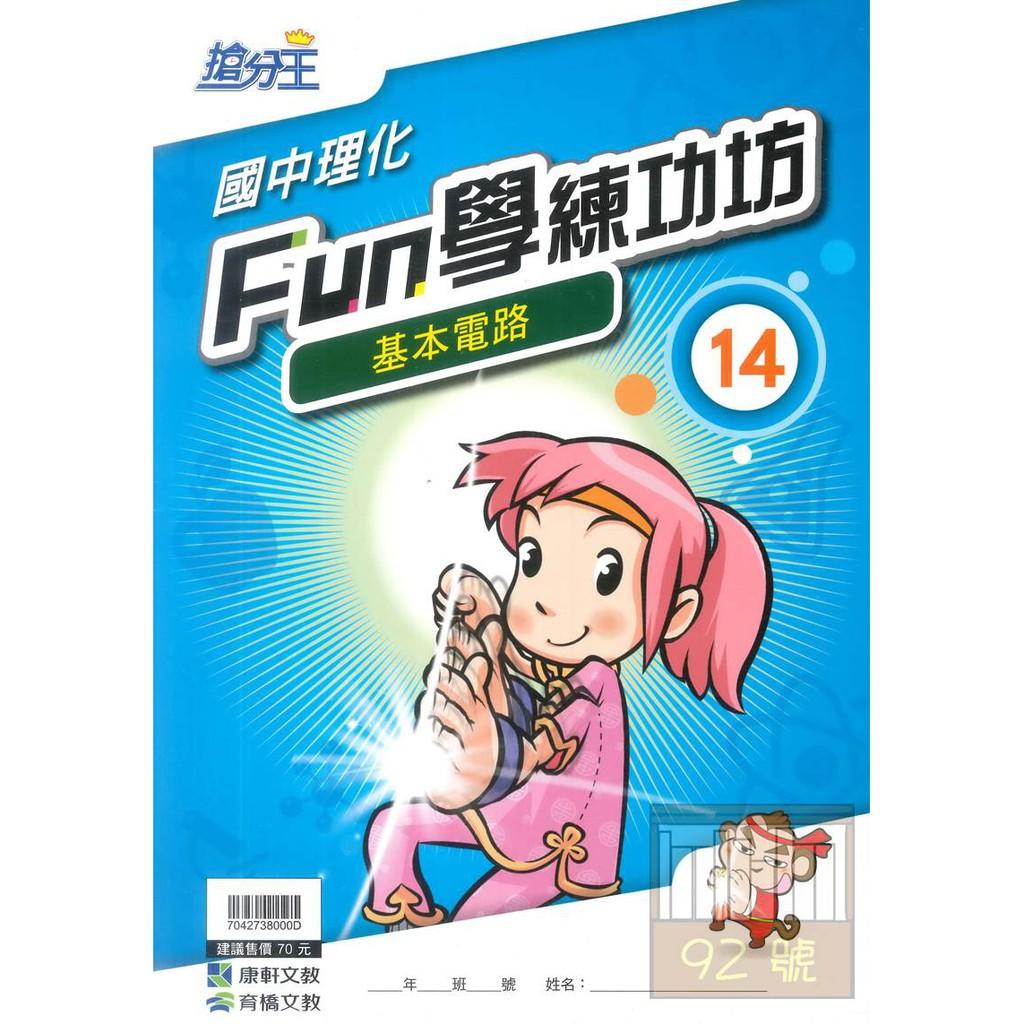 康軒國中FUN學練功坊理化14基本電路
