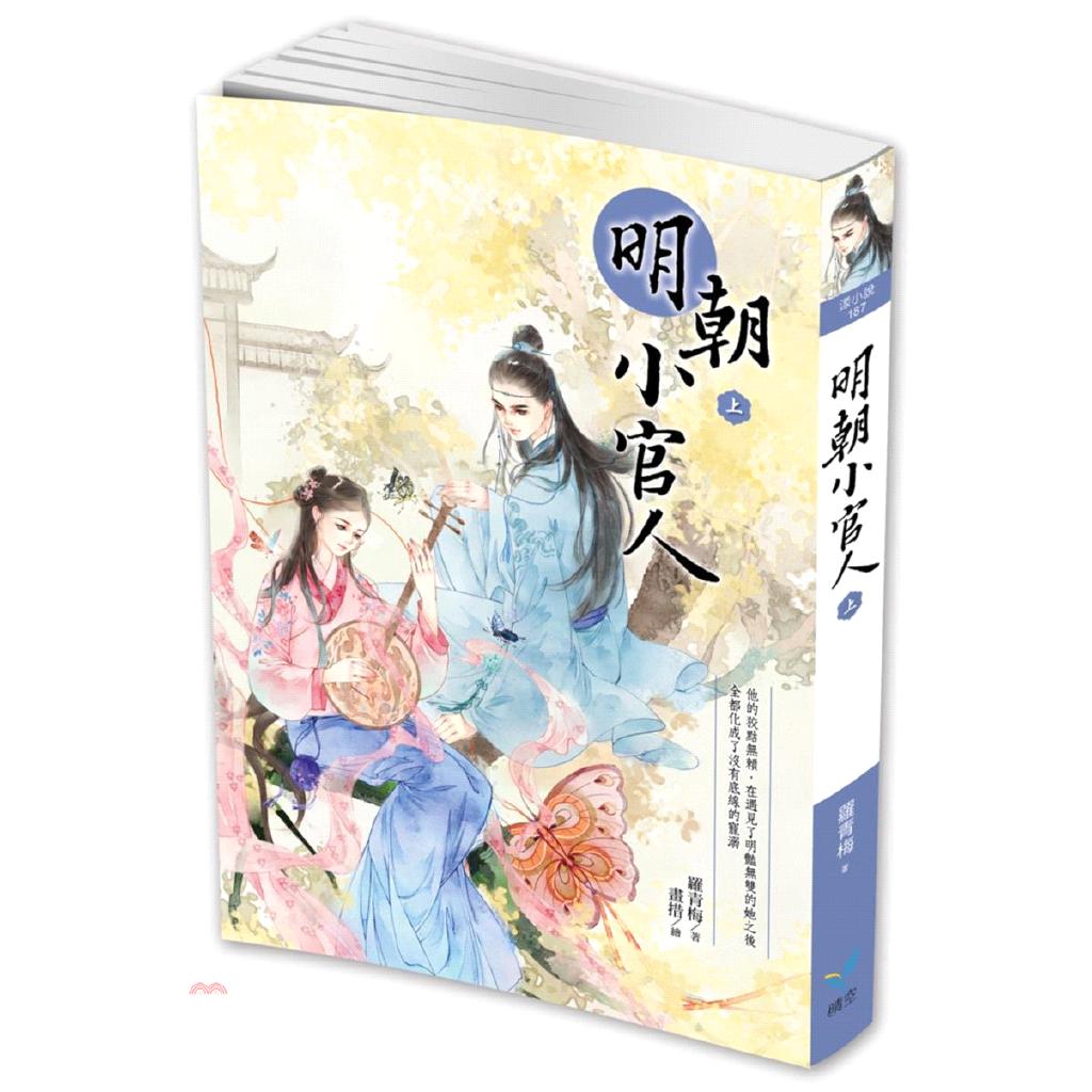 《晴空出版》明朝小官人(上)[79折]