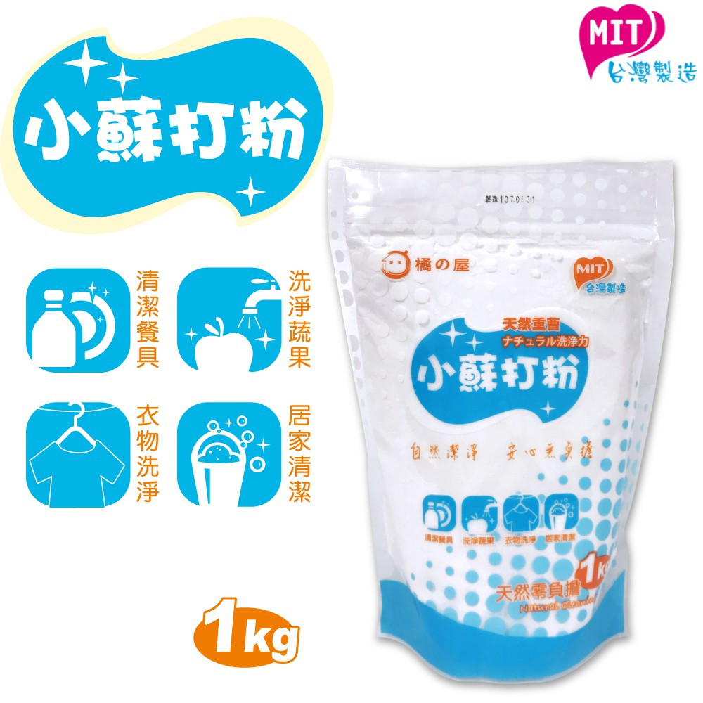 橘之屋 小蘇打粉 天然清潔劑 1kg -廚房清潔 碗盤清潔 除農藥