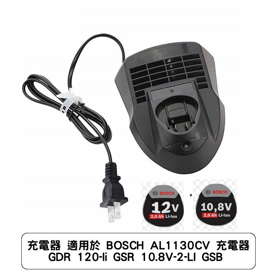 充電器 適用於 BOSCH AL1130CV 充電器 GDR 120-li GSR 10.8V-2-LI GSB