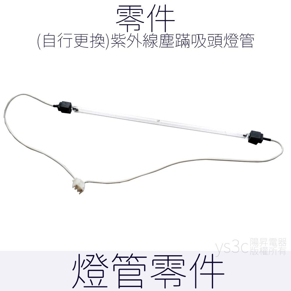 UV燈管 U95 (零件) for 紫外線塵蹣吸頭JVC-995專用