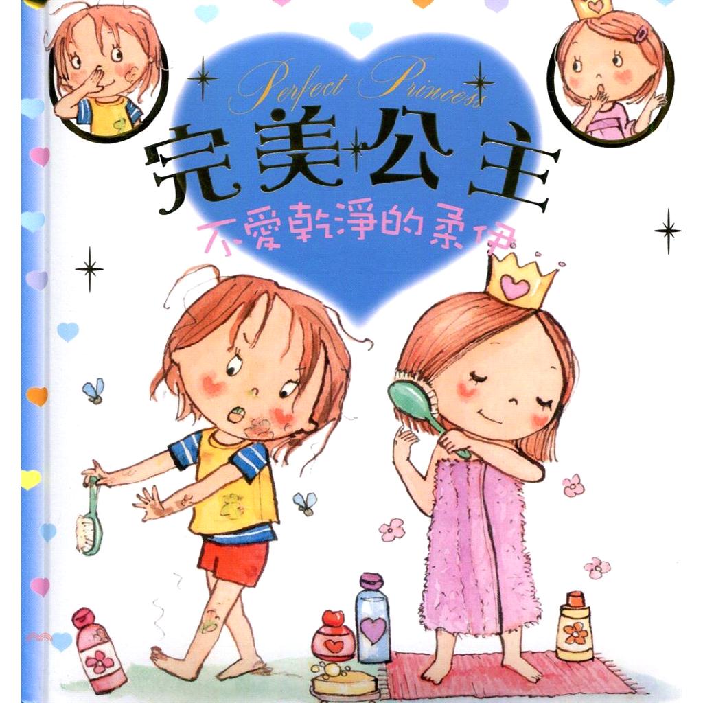 《甜甜圈》完美公主 不愛乾淨的柔伊(精裝)[9折]
