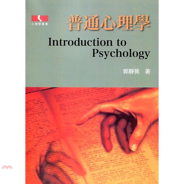 《揚智文化》普通心理學[93折]