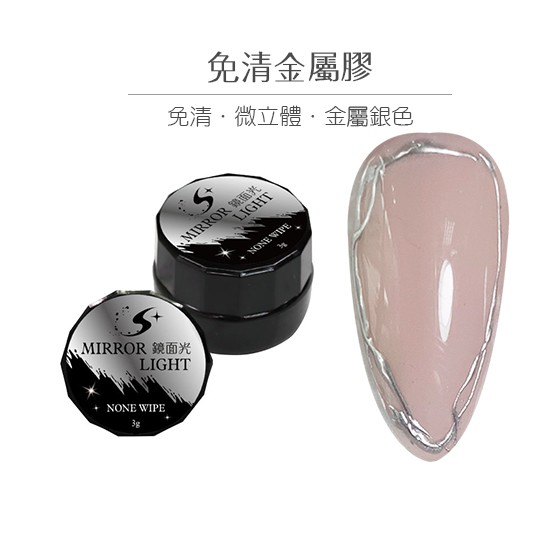 Splus S+  罐裝膠 免清金屬膠 免除膠金屬膠 美甲膠/凝膠/免清上層/底膠/平衡/固定/霧面/建構膠/延長膠