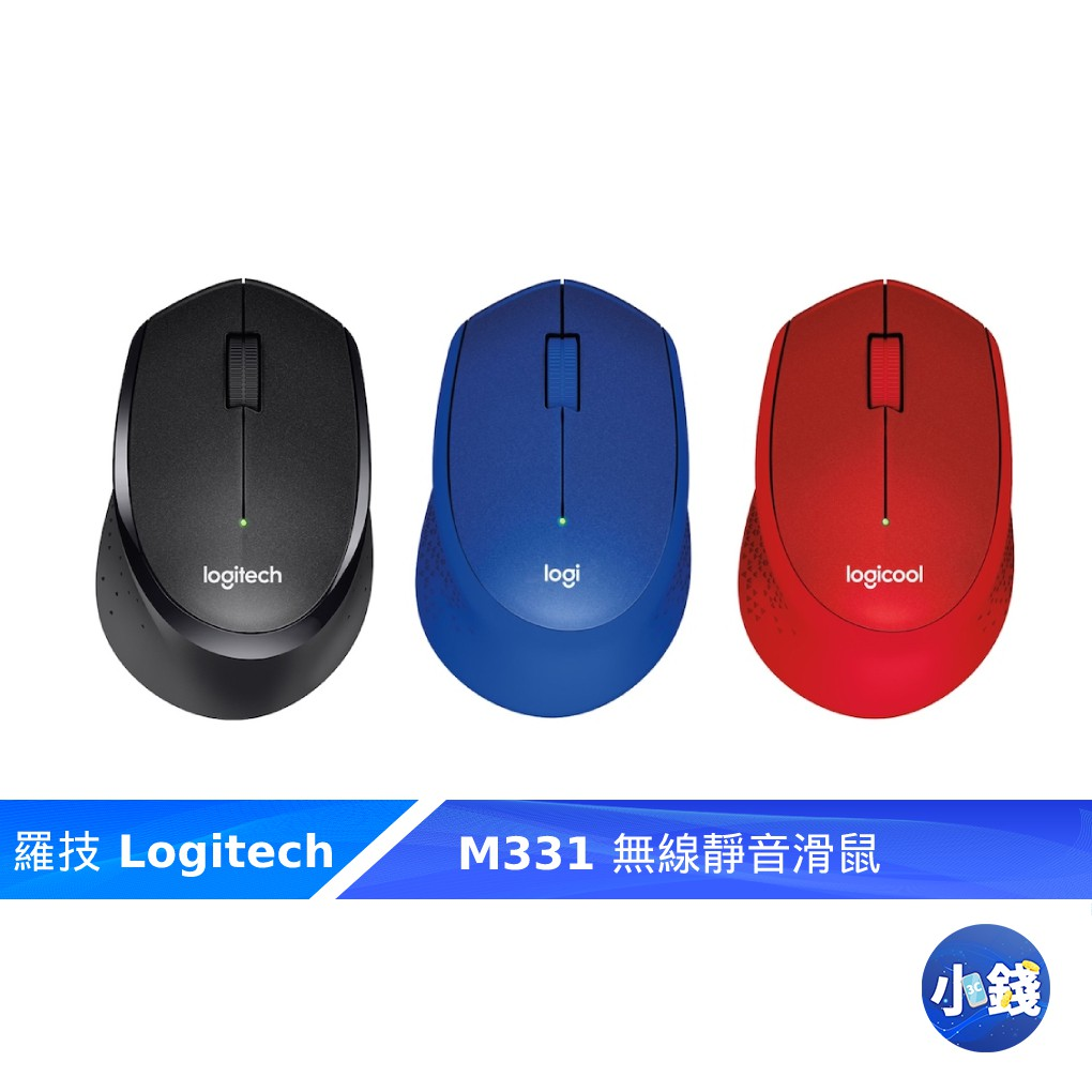 羅技 M331 SILENT PLUS 無線靜音滑鼠 無線滑鼠 靜音滑鼠 光學滑鼠 無線 滑鼠 黑色 紅 藍【小錢3C】