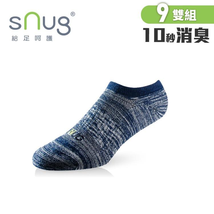 【sNug】運動船襪9雙組 MIT台灣製 10秒消臭 永久除臭 謝承均唯一推薦 毛圈襪底加厚 官方直營商城