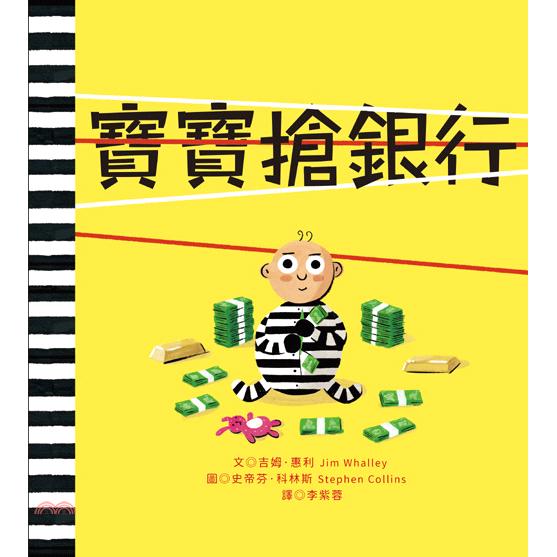 《青林國際》寶寶搶銀行(精裝)[9折]