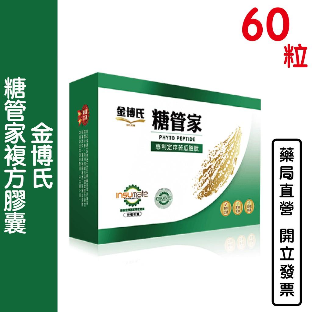 金博氏 糖管家複方膠囊 專利定序 苦瓜胜肽 60粒/盒 全素可食 苦瓜萃取物、葫蘆巴萃取物、松樹皮萃取物