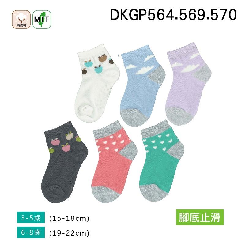 《DKGP564.569.570》兒童短襪 腳底止滑 童襪 舒適精梳棉 台灣製造
