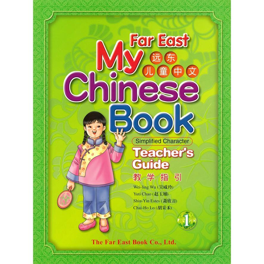 遠東兒童中文 (第一冊) (簡體版) (教學指引)