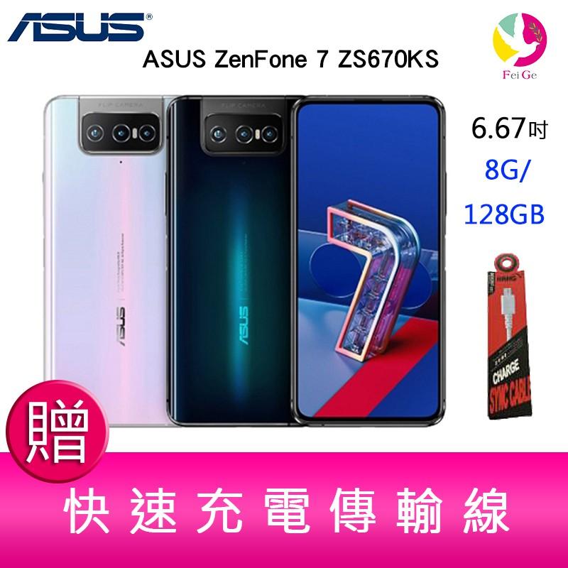 華碩 ASUS ZenFone 7 ZS670KS(8GB/128GB) 6.67 吋 5G上網手機  贈快速充電線x1