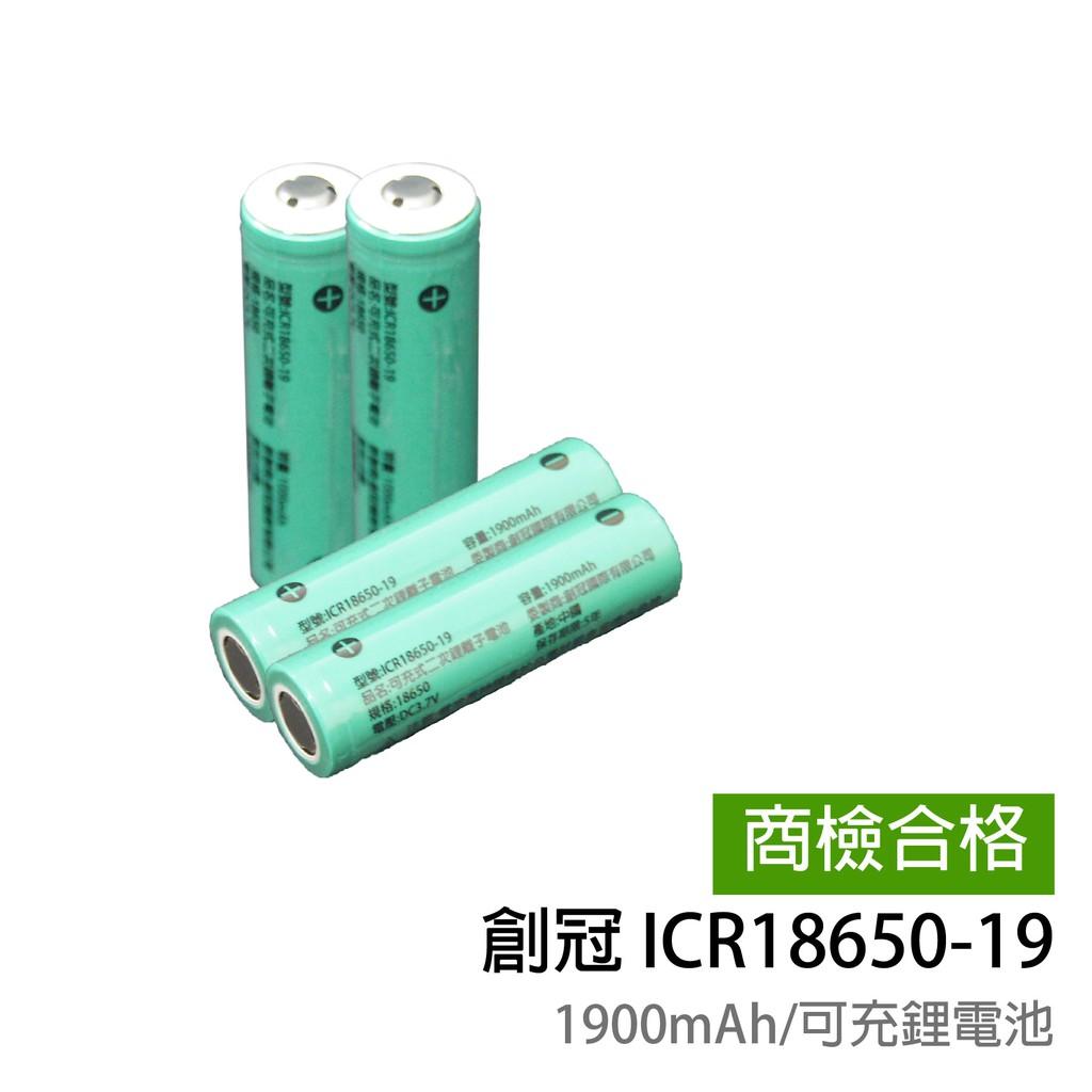 【TPI 創冠】 ICR18650鋰電池 1900mAh BSMI認證