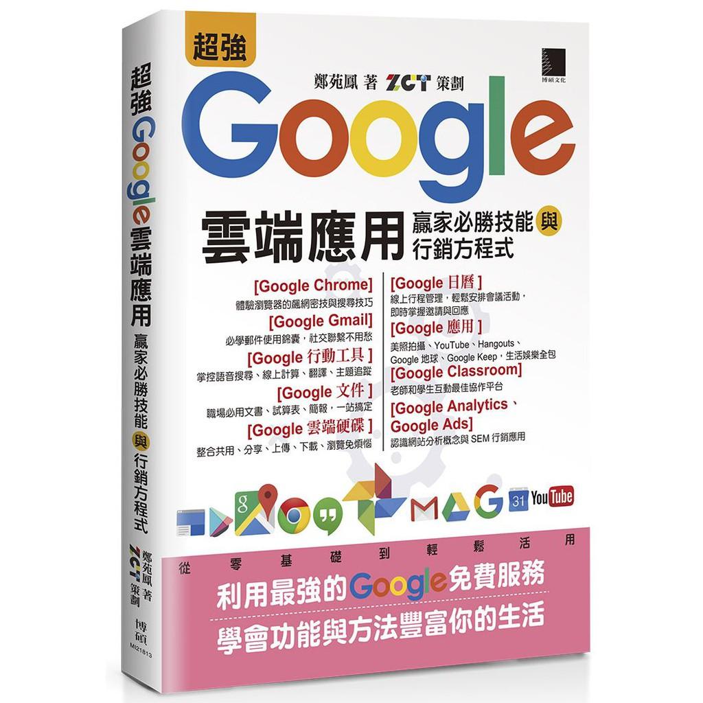 超強Google雲端應用:贏家必勝技能與行銷方程式<啃書>