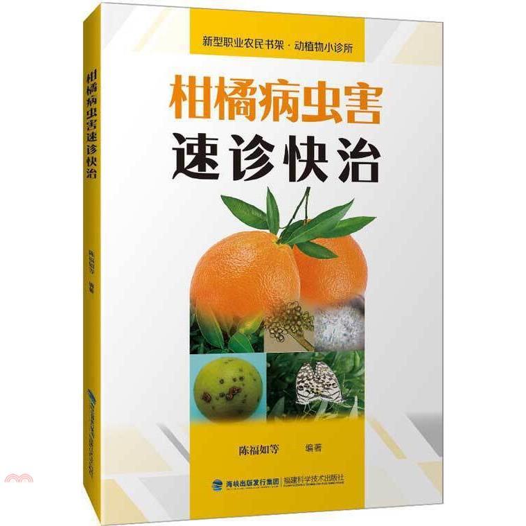 柑橘病蟲害速診快治(簡體書)[75折]