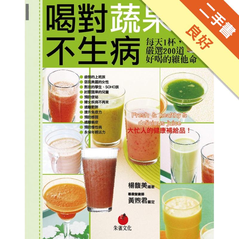 喝對蔬果汁不生病:每天1杯,嚴選200道好喝的維他命[二手書_良好]8956
